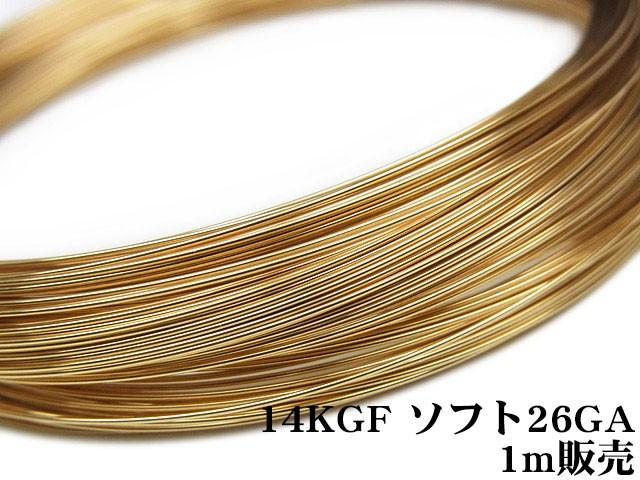 14KGF ワイヤー[ソフト] 26GA(0.40mm)【1m販売...