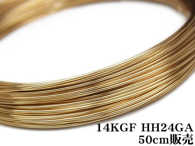 14KGF ワイヤー[ハーフハード] 24GA(0.51mm)【5...