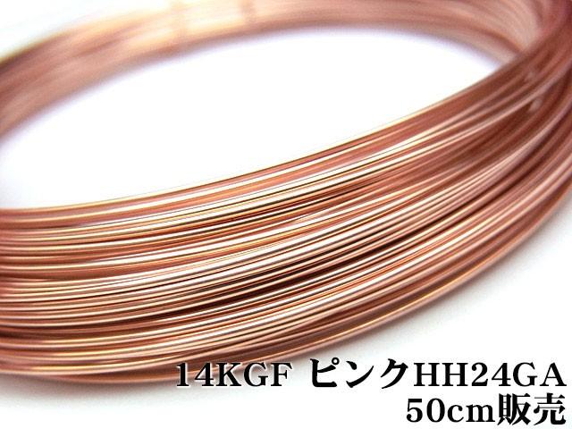 14KGF ピンクゴールドカラー ワイヤー[ハーフハー...
