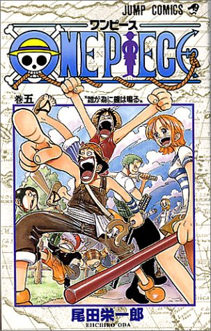 ONE PIECE-ワンピース 5巻