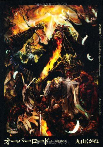 オーバーロード 1巻 不死者の王