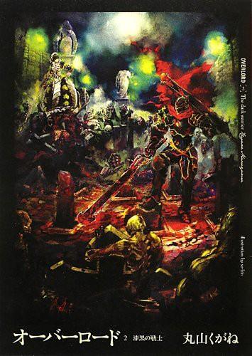 オーバーロード 2巻 漆黒の戦士