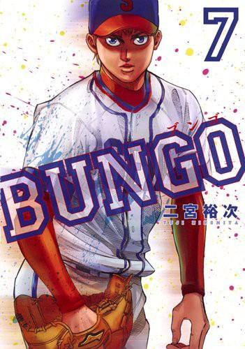 BUNGO—ブンゴ— 7巻