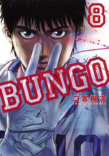 BUNGO—ブンゴ— 8巻