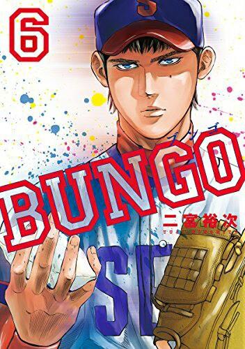 BUNGO—ブンゴ— 6巻