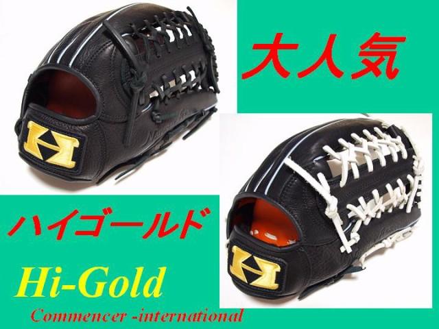 限定特注品 最新モデル ハイゴールド【黒】野球...