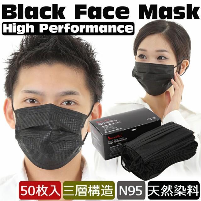 【送料無料】ブラックマスク 黒マスク 50枚入 使...