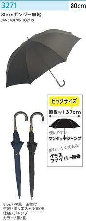 3000円以上送料無料 傘 メンズ ビッグサイズ 80cm...