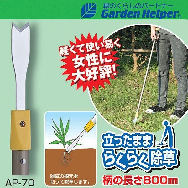 草取り 道具 立ったまま楽々除草 雑草処理 草刈り...