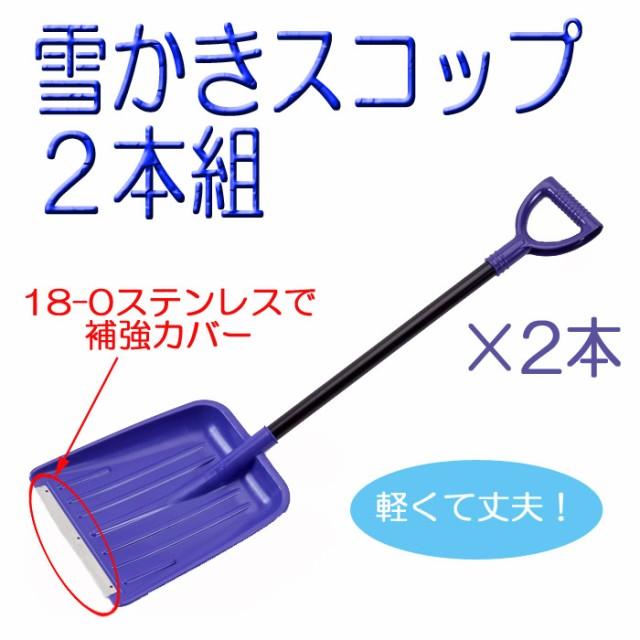 雪かき 除雪 スコップ 丈夫 道具 除雪用品 便利 ...