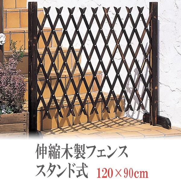 フェンス 木製 柵 庭 扉 伸縮木製フェンス スタン...