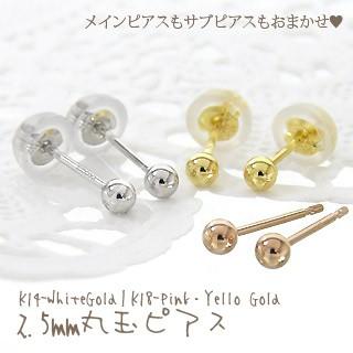 丸玉2.5mmスタッドピアス K14ホワイトゴールド K1...