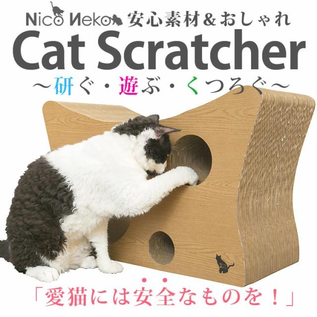 猫のつめとぎ Niconeko ニコネコ キャットスクラ...
