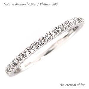 pt900 ダイヤモンドリング ダイヤ 0.20ct エタニ...