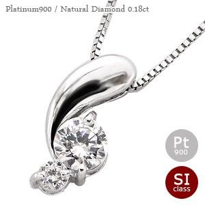 ダイヤモンドネックレス 0.18ct プラチナ900(PT90...