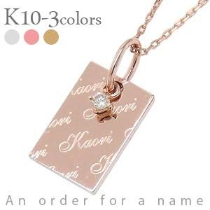 ネームネックレス K10ゴールド 10金 ダイヤモンド...