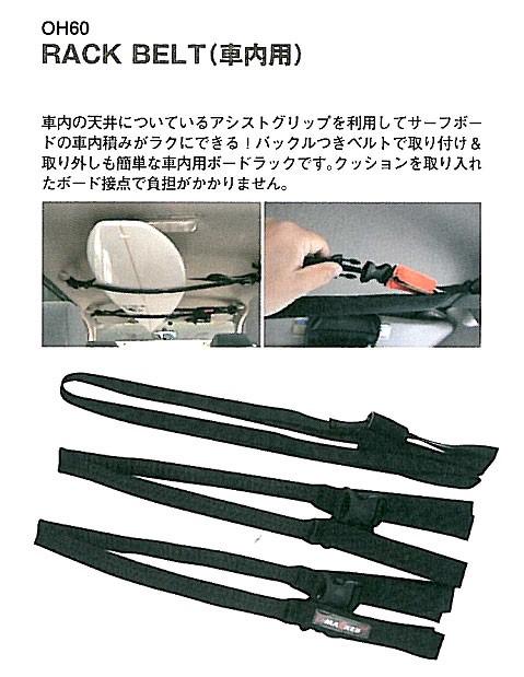 【RACK ON SYSTEMS】RACK BELT ラックベルト[車...