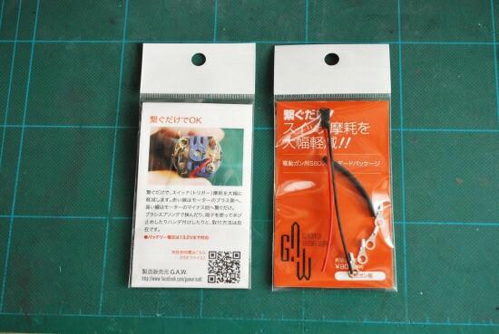 G.A.W. 電動ガン用SBD スタンダードパッケージ