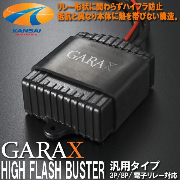 ★K'SPEC GARAX ギャラクス★ハイフラバスター【...