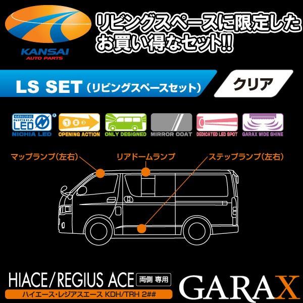 ★K'SPEC GARAX ギャラクス★ハイブリッド規格LED...