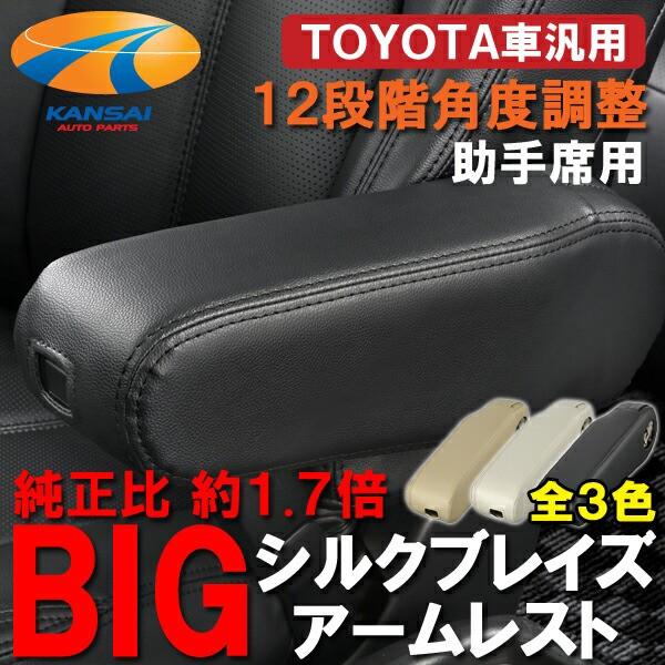 ★SilkBlaze シルクブレイズ★トヨタ汎用BIGアー...
