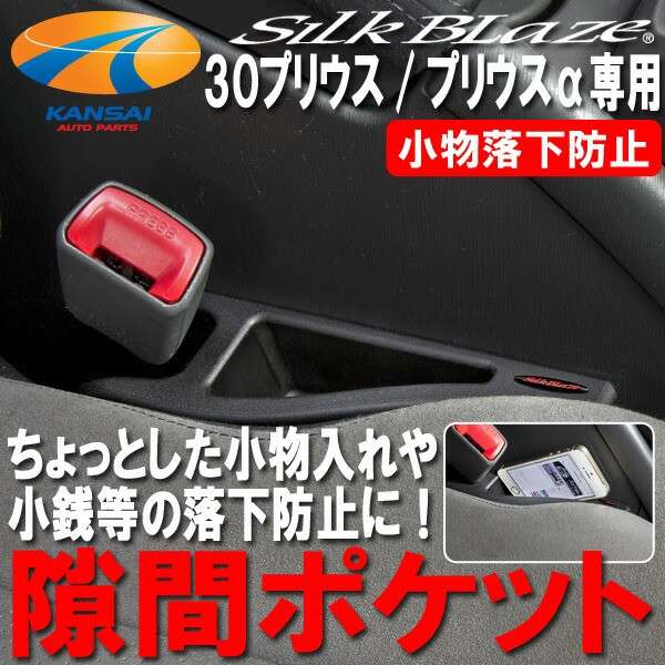 ★SilkBlazeシルクブレイズ★30系プリウス/40系プ...