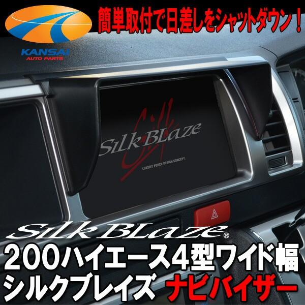 ★SilkBlazeシルクブレイズ★車種専用ナビバイザ...