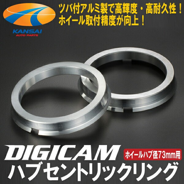 ★DIGICAM デジキャン★アルミ鍛造社外ホイールハ...