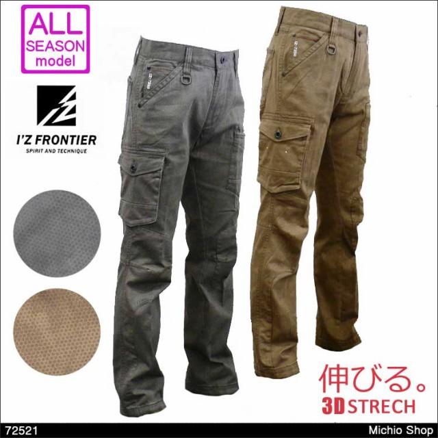 ★作業服 I'Z FRONTIER カーゴパンツ 72521 アイ...