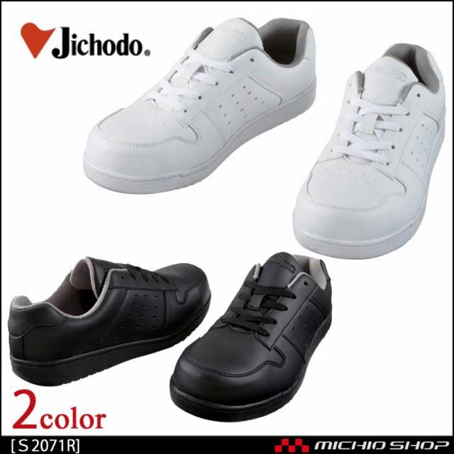 ★安全靴 自重堂セーフティスニーカー S2071R