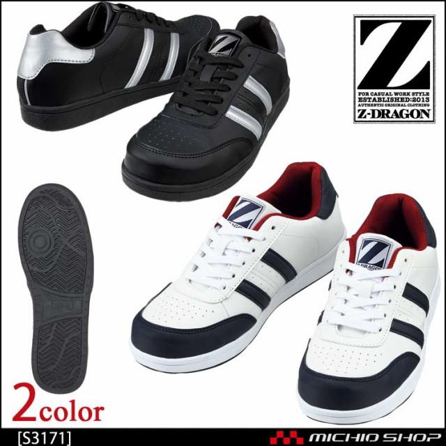★安全靴 ジードラゴン Z-DRAGON セーフティシュ...