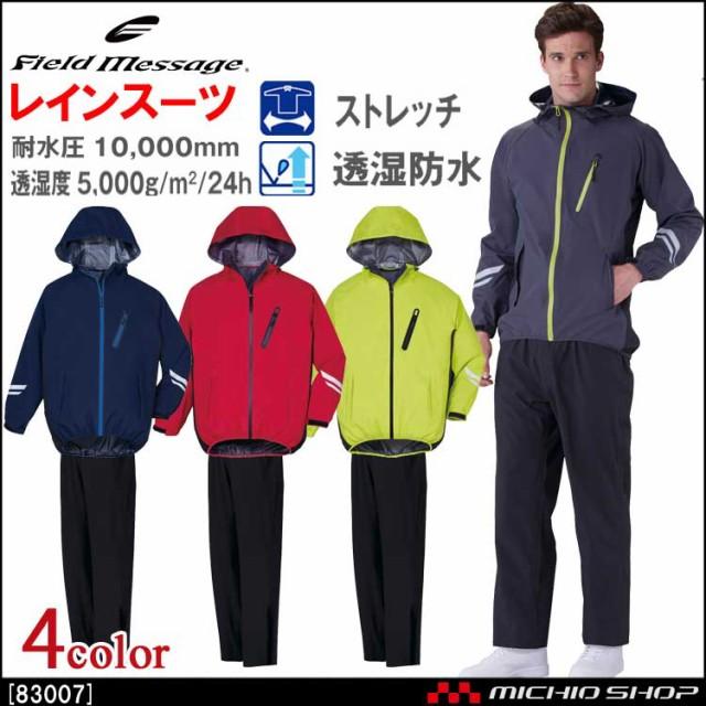 ★雨合羽 自重堂 レインスーツ(上下組) 83007 フ...