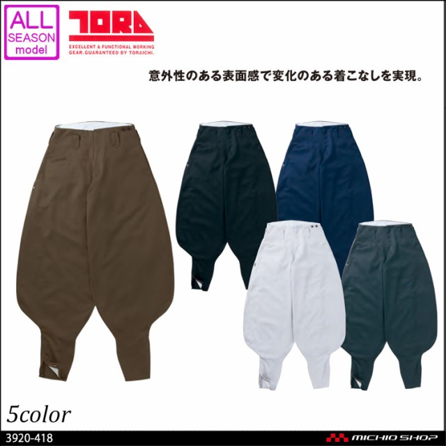 ★作業服 寅壱 超超ロング八分 3920-418 2016年秋...