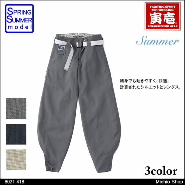 ★作業服 寅壱 トライチ 超超ロング八分 8021シリ...