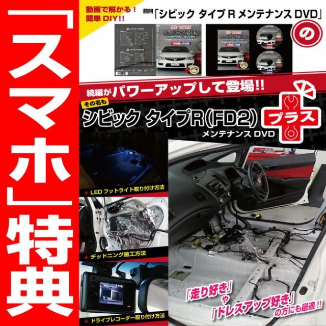 シビックタイプRプラス FD2 メンテナンスDVD スマ...