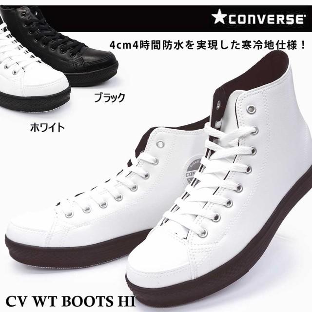【即納セール】コンバース CV WT ブーツ HI 防水 ...