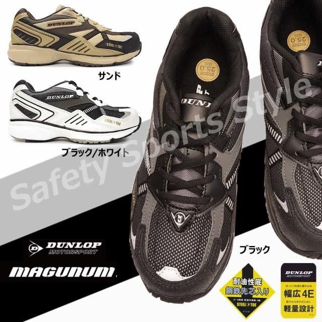 【即納セール】ダンロップ マグナム MG002 セーフ...