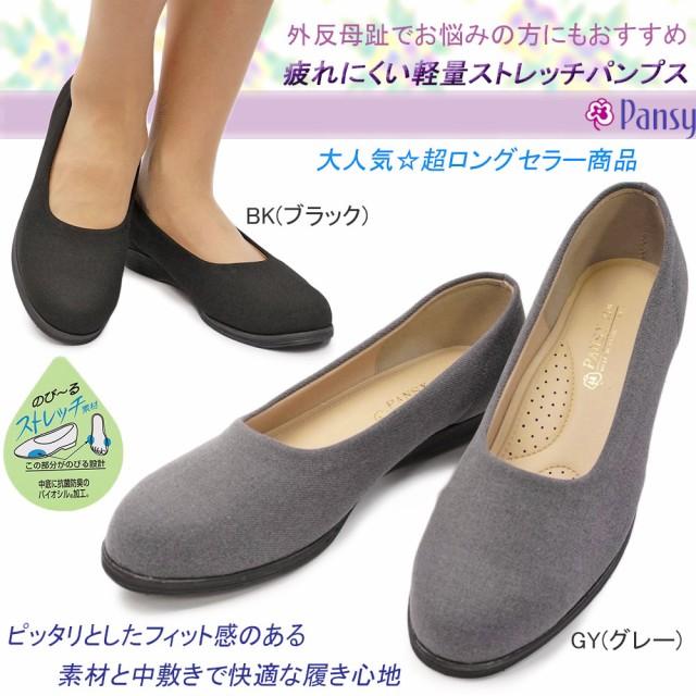 【即納】パンジー オフィス レディースパンプス 4...