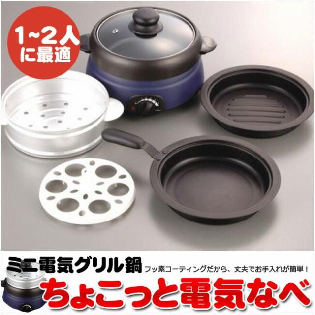 【即納】 エフエムコーポレーション 電気グリル鍋...