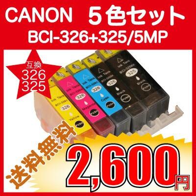 CANON キャノン BCI-326+325/5MP 対応互換インク ...