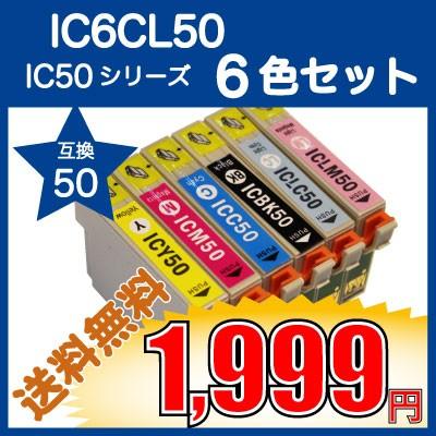 EPSON エプソン IC50シリーズ 対応互換インク 6色...