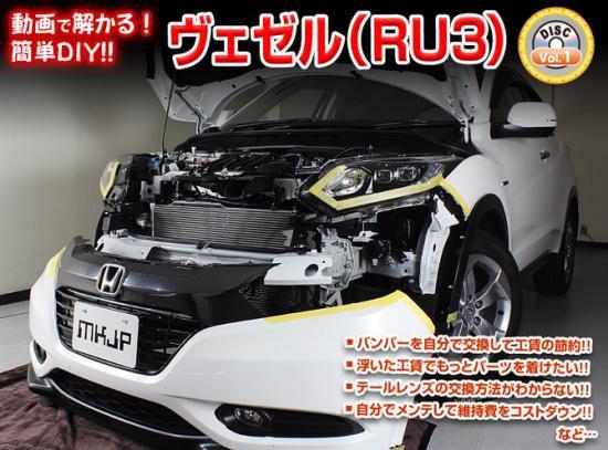 ヴェゼル(RU3) メンテナンスDVD 商品到着後レ...