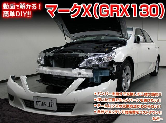 マークX(GRX130)  メンテナンスDVD商品到着後...