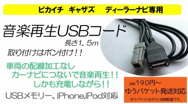 ピカイチ HTV-USB01 ギャザズナビ専用 USB接続...