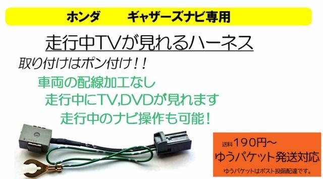 HTV001ピカイチ ホンダ ギャザズ 走行中にテレ...