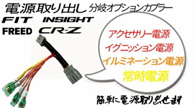 インサイト(ZE2) 電源取り出し分岐オプションカ...