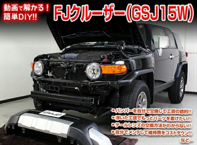 FJクルーザー GSJ15W  メンテナンスDVD 商品...