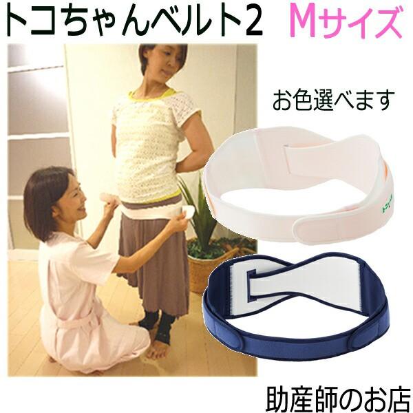 トコちゃんベルト2 Mサイズ 腰痛 妊娠産前産後の...