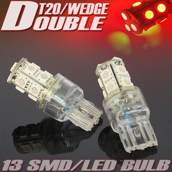 13連 SMD LEDバルブ T20 ウェッジ ダブル球 レッ...