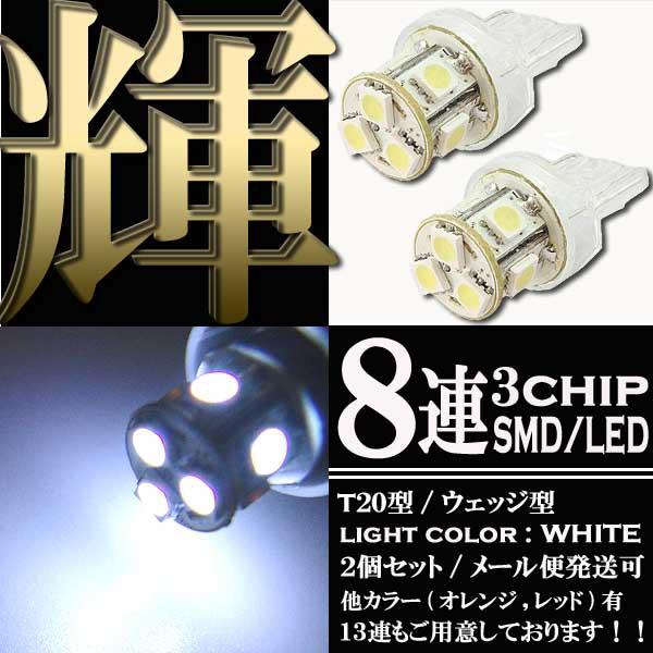 8連 SMD LED バルブ ライト/ランプ ホワイト発光 ...